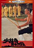 少林寺三十六房[DVD]
