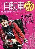 映画チラシ『東京自転車節』5枚セット+おまけ最新映画チラシ3枚