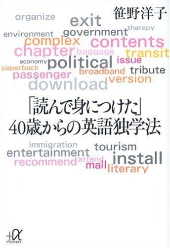 「読んで身につけた」40歳からの英語独学法 (講談社プラスアルファ文庫)の詳細を見る