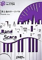 バンドスコアピースBP1734 炎と森のカーニバル / SEKAI NO OWARI (BAND SCORE PIECE)