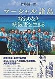 『マーシャル諸島 終わりなき核被害を生きる』