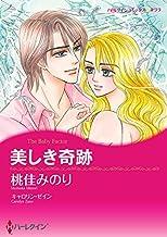 表紙: 美しき奇跡 (ハーレクインコミックス) | 桃佳 みのり