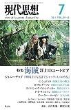 現代思想2011年7月号 特集=海賊 洋上のユートピア