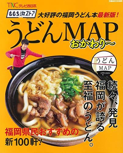 ももち浜ストア  うどんMAP おかわり~ (ぴあMOOK関西)