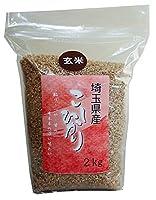 【玄米】埼玉産コシヒカリ 2kg 30年産 便利なジッパー付き袋
