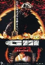Gamera 3: The Awakening of Iris POSTER Movie (1999) Japanese Style A 11 x 17 Inches - 28cm x 44cm (Shinobu Nakayama)(Ai Maeda)(Yukijirô Hotaru)(Ayako Fujitani)(Senri Yamazaki)(Tooru Teduka)