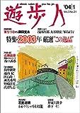 """遊歩人 2004年1月号: 特集・2003年 厳選""""この逸品"""""""