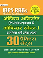 IBPS RRB OFFICE ASS & SCALE-I (30 PRCT SET)-NEW