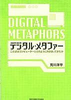 デジタル・メタファー - ことばはコンピューターとどのように向きあってきたか -
