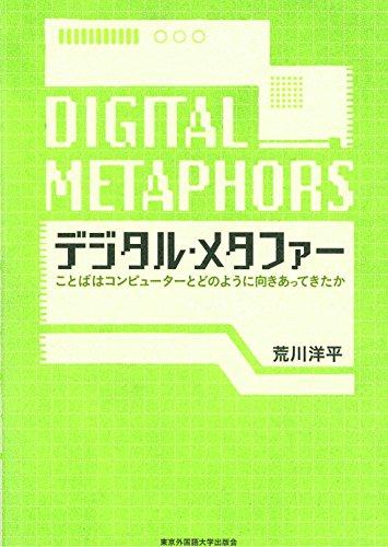 デジタル・メタファー - ことばはコンピューターとどのように向きあってきたか -の詳細を見る