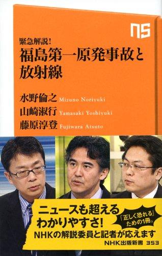 緊急解説!  福島第一原発事故と放射線 (NHK出版新書)