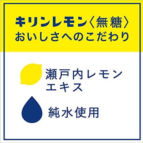 キリンレモンスパークリング無糖炭酸水450mlPET×24本