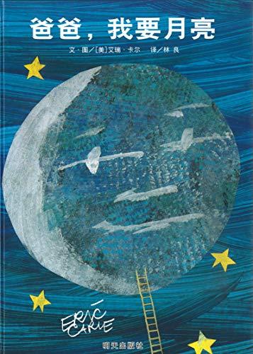 パパ、お月さまとって Papa, Please Get the Moon~ 中国語絵本/爸爸我要月亮