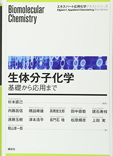 生体分子化学―基礎から応用まで (エキスパート応用化学テキストシリーズ)の詳細を見る