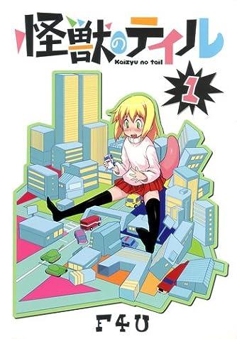 怪獣のテイル 1 (ヤングジャンプコミックス)