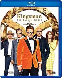 キングスマン:ゴールデン・サークル [Blu-ray]