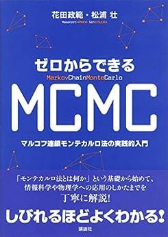 ゼロからできるMCMC マルコフ連鎖モンテカルロ法の実践的入門 (KS理工学専門書)