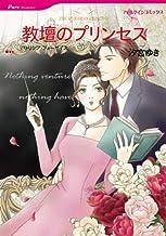 表紙: 教壇のプリンセス (ハーレクインコミックス) | 汐宮 ゆき