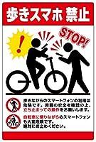 歩きスマホ禁止 金属板ブリキ看板警告サイン注意サイン表示パネル情報サイン金属安全サイン