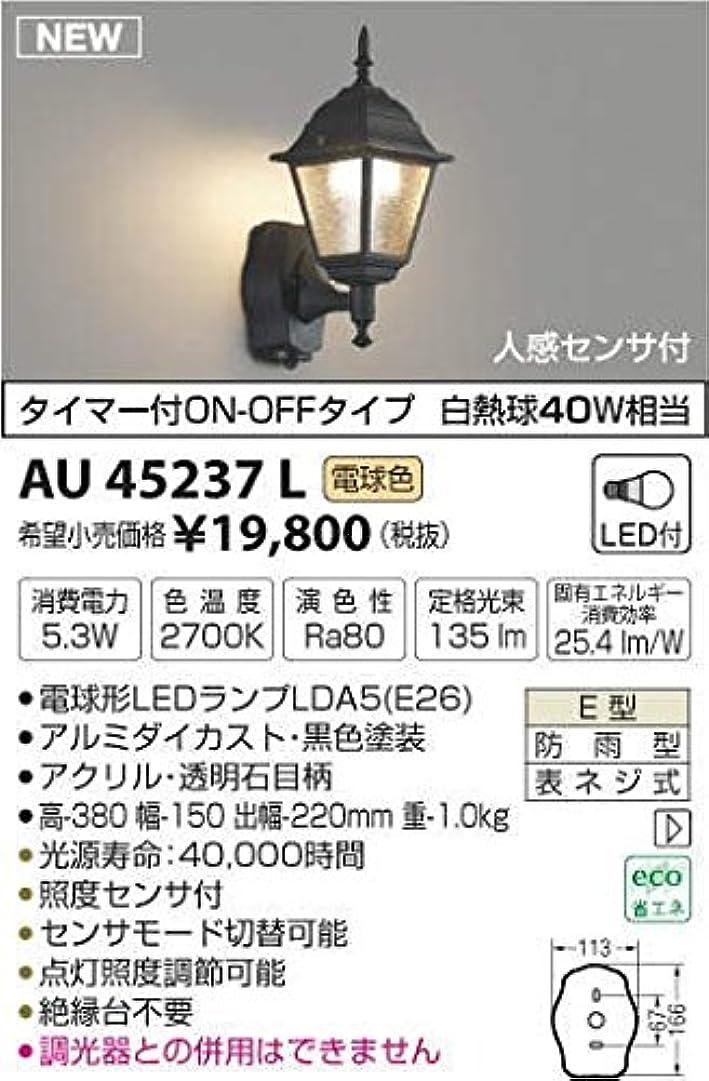 人工的な計画構成AU45237L 電球色LED人感センサ付アウトドアポーチ灯