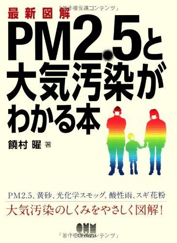 最新図解 PM2.5と大気汚染がわかる本