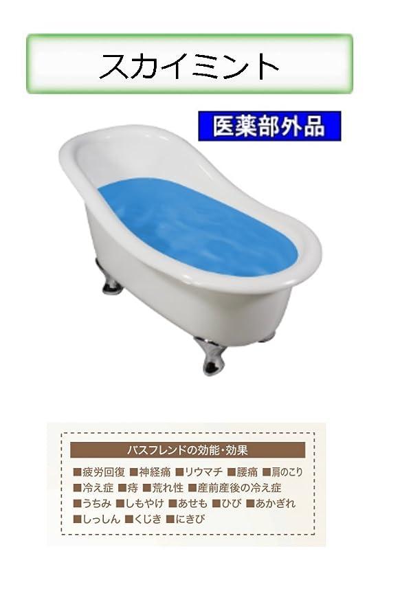 目を覚ます減るサービス薬用入浴剤 バスフレンド/伊吹正 (スカイミント, 17kg)