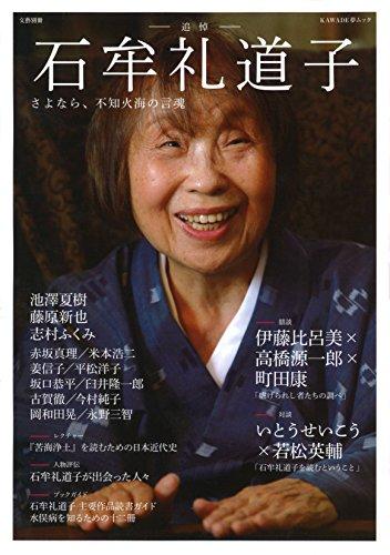 石牟礼道子 (KAWADE夢ムック 文藝別冊)