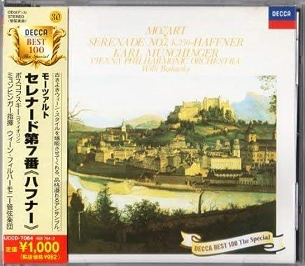 モーツァルト:セレナード第7番「ハフナー」