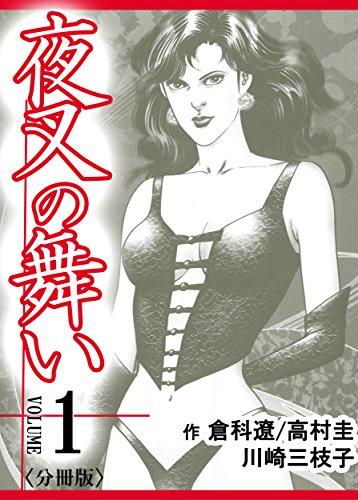 夜叉の舞い【分冊版】 1巻 (倉科遼COMIC)