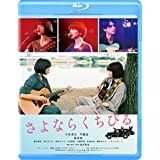 さよならくちびる [Blu-ray]