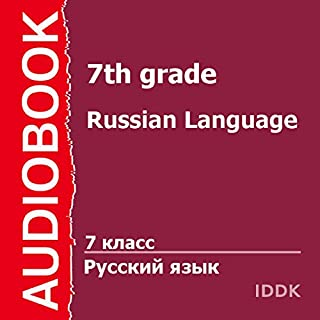 Russian Language for 7th Grade [Russian Edition] audiobook cover art