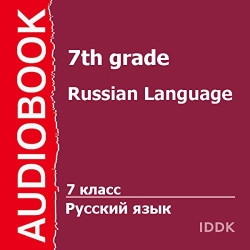 Russian Language for 7th Grade [Russian Edition] cover art