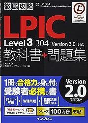 LPIC Level3 304「Version2.0」対応 : 教科書+問題集 : 試験番号LPI 304 Virtualization & High Availability Exam