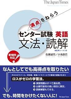 センター試験英語 文法・読解 (The Japan Times National Cente)