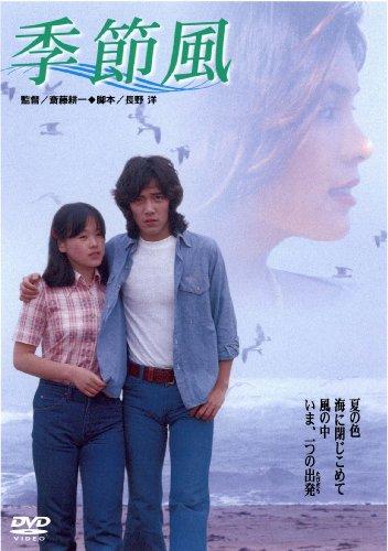 あの頃映画 「野口五郎 季節風」 [DVD]