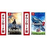 ゼルダの伝説 ブレス オブ ザ ワイルド【Nintendo Switch】|オンラインコード版 + Xenoblade2(ゼノブレイド2)|オンラインコード版