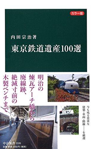 カラー版 - 東京鉄道遺産100選 (中公新書)の詳細を見る