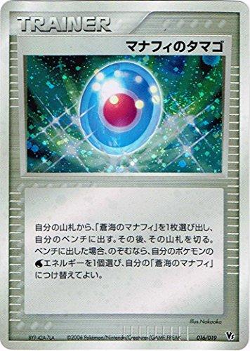 ポケモンカードゲーム マナフィのタマゴ Vs 016/019