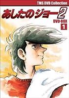 EMOTION the Best あしたのジョー2 DVD-BOX 1