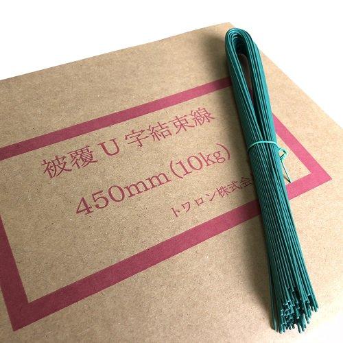 U字被覆結束線 エポキシ鉄筋用#18(1.2mm)450�o
