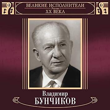 Великие исполнители России. Владимир Бунчиков
