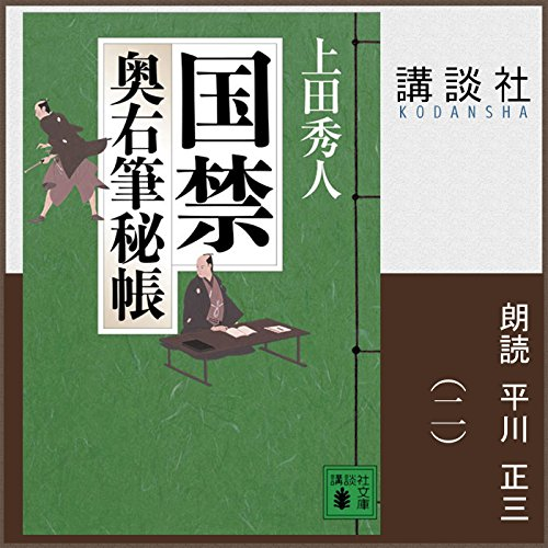 国禁 奥右筆秘帳(二) | 上田 秀人