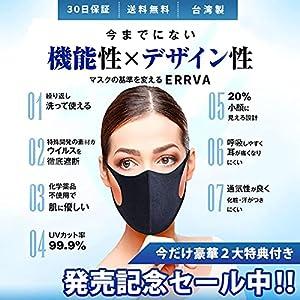 ERRVA 洗えるマスク ウイルス遮断率99.5% UVカット 蒸れにくい 呼吸しやすい 耳が痛くなりにくい 声が通りやすい 小顔効果 化学製品不使用 肌に優しい 繰り返し使える マスク メンズ・インナーシート3枚付き