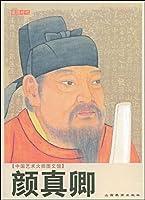 中国艺术大师图文馆:颜真卿