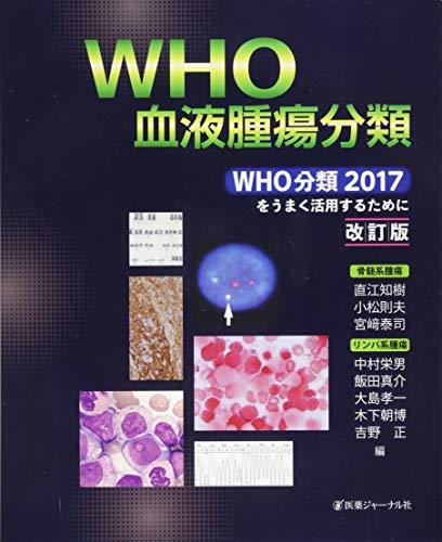 WHO血液腫瘍分類―WHO分類2017をうまく活用するためにの詳細を見る