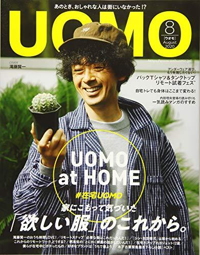 UOMO(ウオモ) 2020年 08 月号 [雑誌]
