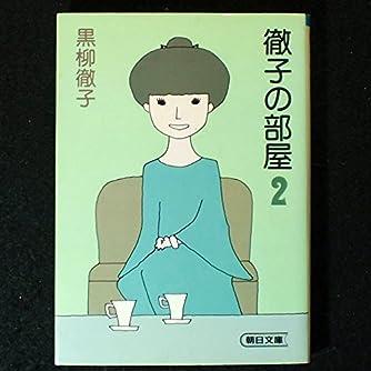 徹子の部屋 (2) (朝日文庫)