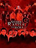 Shake Rattle & Roll 9 [OV]