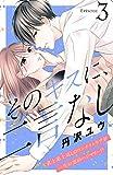 そのキスに、二言なし 分冊版(3) (姉フレンドコミックス)
