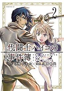 代闘士ハイコの事件簿(2) (モーニングコミックス)